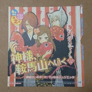 ハクセンシャ(白泉社)の花とゆめ 付録 ドラマCD DVD神様はじめました 鈴木ジュリエッタ(アニメ)