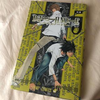 DEATH NOTE 5(少年漫画)