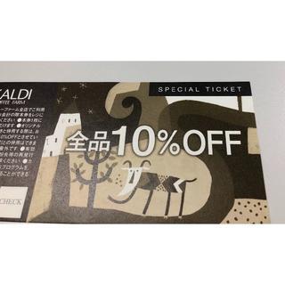 カルディ(KALDI)の【もぐなぎ様専用】カルディスペシャルチケット 1枚(ショッピング)
