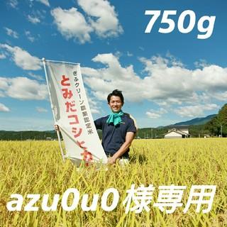 azu0u0様専用 750g (米/穀物)