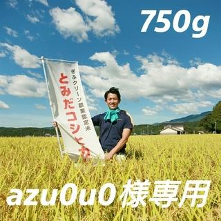 azu0u0様専用 750g(米/穀物)