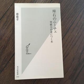 座右のニーチェ 突破力が身につく本(ノンフィクション/教養)