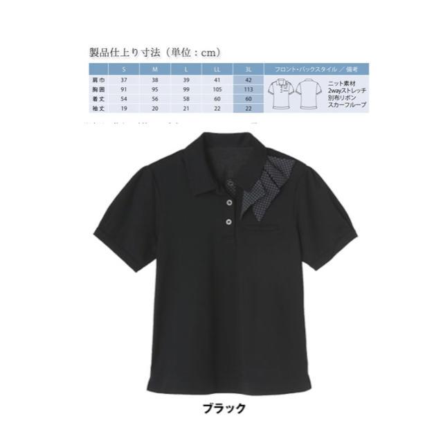 服 ポロシャツ 事務