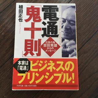 電通 鬼十則(ビジネス/経済)