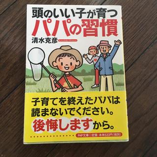 頭のいい子が育つパパの本(住まい/暮らし/子育て)