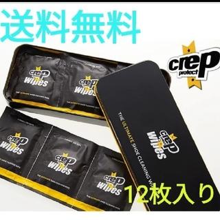 ナイキ(NIKE)のCrep protect ペーパークリーナー  (12枚入)(スニーカー)