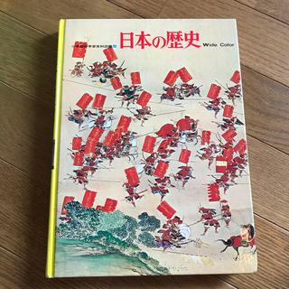 図鑑 歴史(絵本/児童書)