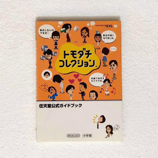 ニンテンドウ(任天堂)のトモダチコレクション 任天堂公式ガイドブック ニンテンドーDS(趣味/スポーツ/実用)