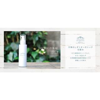 天然原料100% 天海のしずくオーガニック化粧水(化粧水/ローション)
