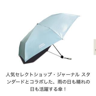 ジャーナルスタンダード(JOURNAL STANDARD)のSpring 7月号 付録 ジャーナルスタンダード 晴雨兼用傘(傘)