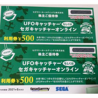 セガ(SEGA)のSEGA セガサミーホールディングス 株主優待券 UFOキャッチャー(その他)