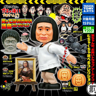 タカラトミーアーツ(T-ARTS)のガキの使いやあらへんで 笑ってはいけない 浜田コレクション 全5種 ガチャ(お笑い芸人)