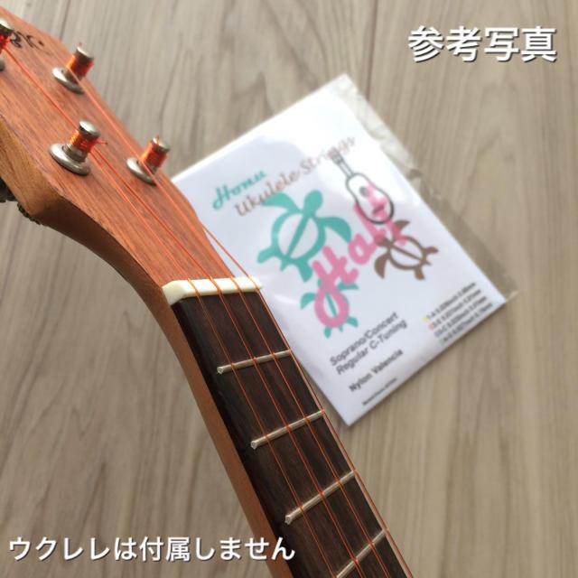 Honu 《ホヌ》ウクレレ ナイロン 弦 バレンシア (Half) (新品) 楽器のウクレレ(その他)の商品写真