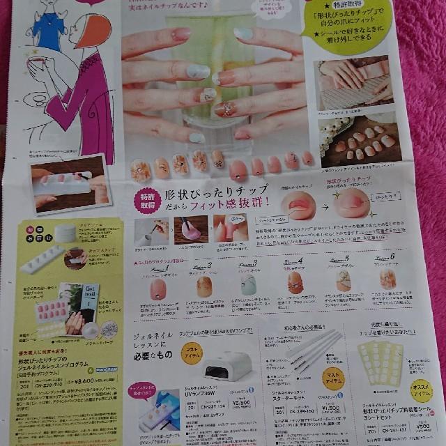 FELISSIMO(フェリシモ)のジェルネイルセット コスメ/美容のネイル(ネイル用品)の商品写真