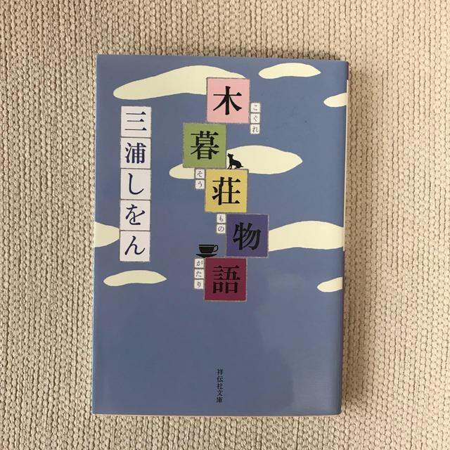 木暮荘物語 エンタメ/ホビーの本(その他)の商品写真