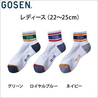 ゴーセン(GOSEN)の【新品】GOSENレディースショートソックス3色セットF1903(バドミントン)