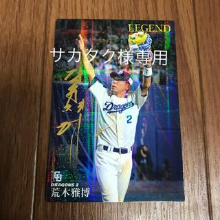 カルビー - プロ野球チップス 荒木雅博