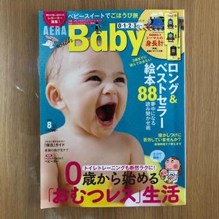 アサヒシンブンシュッパン(朝日新聞出版)のAERA with Baby 2015年 08月号(付録なし)(結婚/出産/子育て)