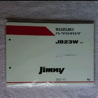 スズキ - JB23W 6型 パーツカタログ
