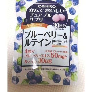 オリヒロ(ORIHIRO)のオリヒロ ブルーベリー&ルテイン120粒 かんでおいしいチュアブルサプリ(その他)