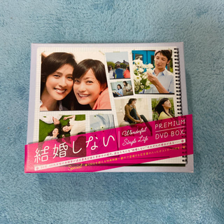 コウダンシャ(講談社)の結婚しない プレミアムDVD-BOX DVD(TVドラマ)
