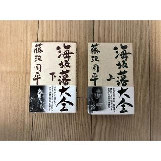 藤沢周平「海坂藩大全(上・下)」
