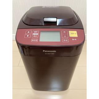 パナソニック(Panasonic)のパナソニック ホームベーカリー SD-BMT1000-T(ホームベーカリー)