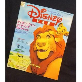 ディズニー(Disney)のDisney FAN 2001年7月号(ニュース/総合)