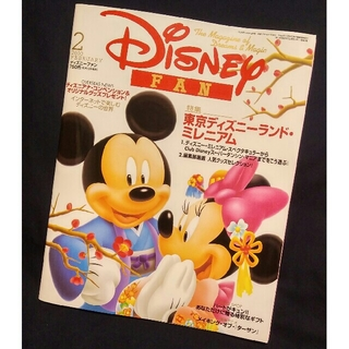 ディズニー(Disney)のDisney FAN 2000年2月号(ニュース/総合)