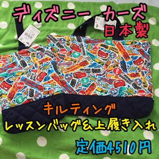 ディズニー(Disney)の《新品・タグ付き未使用》日本製 ディズニー カーズ 手提げバック&上履き袋セット(バッグ/レッスンバッグ)