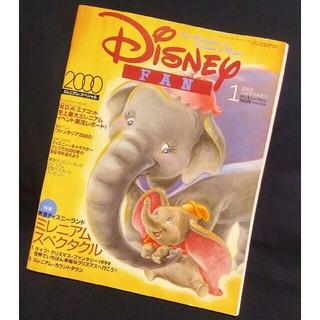 ディズニー(Disney)のDisney FAN 2000年1月号(ニュース/総合)