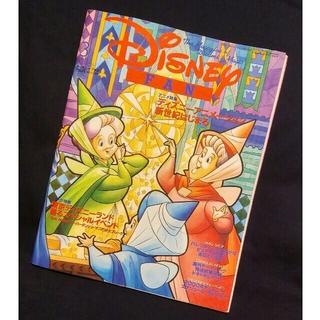 ディズニー(Disney)のDisney FAN 2000年3月号(ニュース/総合)