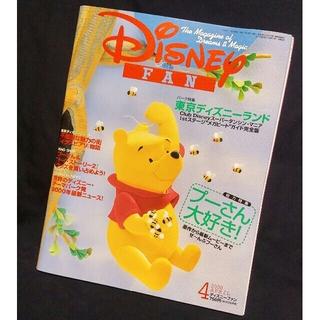 ディズニー(Disney)のDisney FAN 2000年4月号(ニュース/総合)