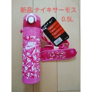 ナイキ(NIKE)の【値下げ・新品】NIKE サーモス 水筒  0.5L(その他)