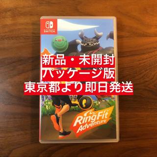 ニンテンドースイッチ(Nintendo Switch)のリングフィットアドベンチャー Switch パッケージ版 ソフトのみ 新品(家庭用ゲームソフト)