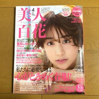 カドカワショテン(角川書店)の美人百花 2020年 04月号(その他)