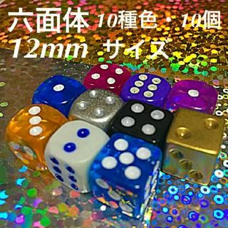 六面体 サイコロ【12㎜・10色10個】(その他)