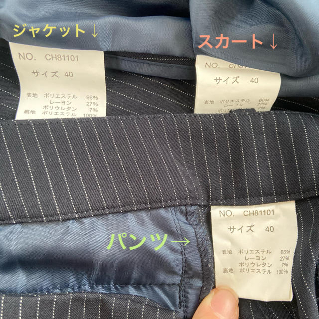 AOKI(アオキ)のリクルートスーツ 3点セット サイズ(40) レディースのフォーマル/ドレス(スーツ)の商品写真