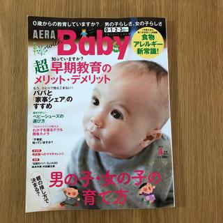 アサヒシンブンシュッパン(朝日新聞出版)のAERA with Baby 2015年 04月号(結婚/出産/子育て)