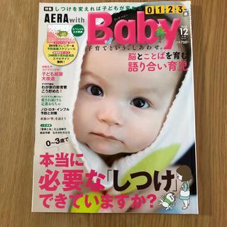 アサヒシンブンシュッパン(朝日新聞出版)のAERA with Baby 2014年 12月号 付録なし(結婚/出産/子育て)
