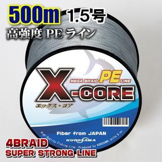 高強度PEラインX-CORE1.5号22lb・500m巻き 灰 グレー!(釣り糸/ライン)