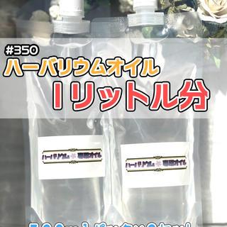 ハーバリウムオイル #350 1L 500mlパック×2(その他)