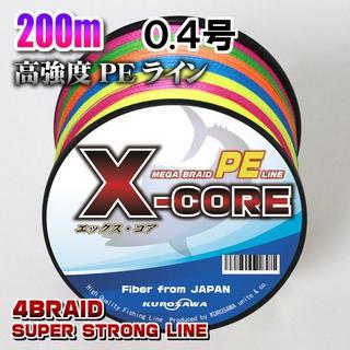 高強度PEラインX-CORE 0.4号10lb 200m巻き!5色マルチカラー(釣り糸/ライン)