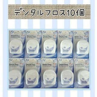 デンタルフロス10個(歯ブラシ/デンタルフロス)