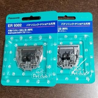 パナソニック(Panasonic)のペット用バリカン 替刃2個 パナソニック ER9302(犬)