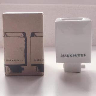 マークスアンドウェブ(MARKS&WEB)の新品 マークスアンドウェブ アロマランプS(アロマポット/アロマランプ/芳香器)