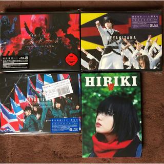 ケヤキザカフォーティーシックス(欅坂46(けやき坂46))の欅坂46 LIVE DVD Blu-ray 3セット+ 響 Blu-ray豪華版(ミュージック)