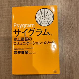 サイグラム 史上最強のコミュニケ-ション・メソッド(ビジネス/経済)