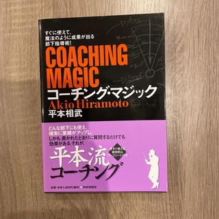 コ-チング・マジック すぐに使えて、魔法のように成果が出る部下指導術!(ビジネス/経済)