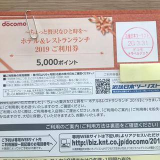 ドコモ ホテル&レストランランチ お食事券(レストラン/食事券)